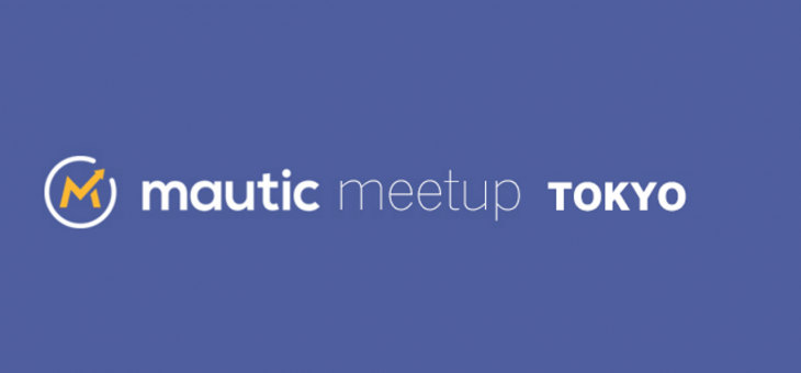 [ レポート ] Mautic Meetup Tokyo #5 – Meet David Hurley and the Future of Marketing – に参加しました