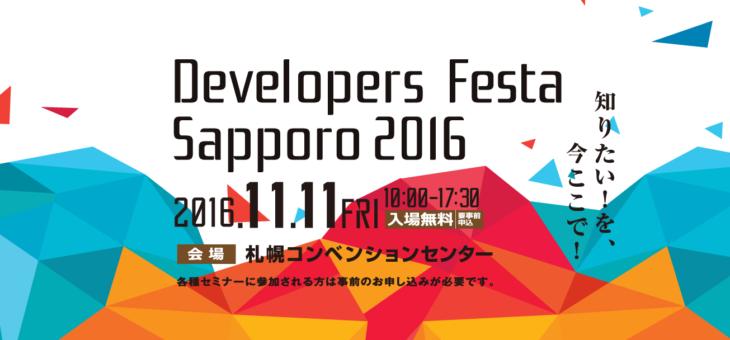 [ レポート ] Developers Festa Sapporo 2016 に参加しました