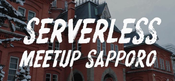 [ レポート ] Serverless Meetup Sapporoに参加しました