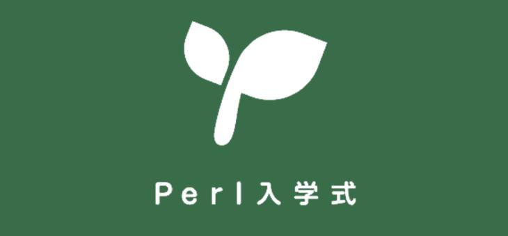 [ レポート ] Perl入学式 in札幌 第1回にサポートスタッフとして参加しました