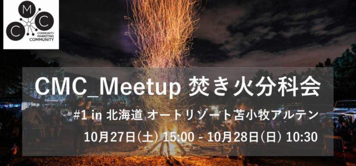 [ レポート ] CMC_Meetup 焚き火分科会 in 札幌 #1 を開催しました
